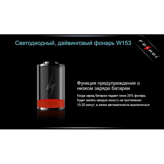 Фонарь для дайвинга Ferei W153 1хCREE XM-L (Cool White) 2xCREE XP-E (Red)