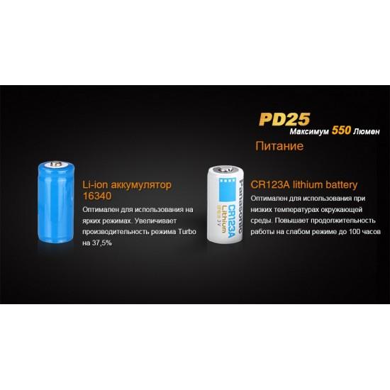 Фонарь Fenix PD25 c аккумулятором