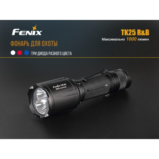 Фонарь Fenix TK25RB
