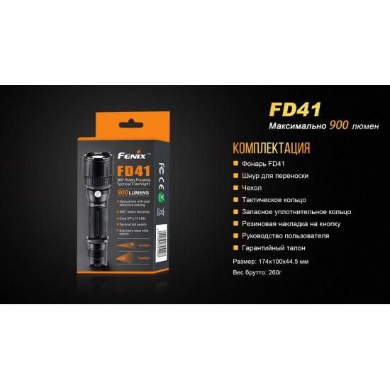 Фонарь Fenix FD41